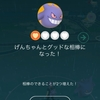 ポケGO日記(36)相棒と冒険機能キター!コリンクもGET(=゚ω゚)ノ吉野家もなんかコラボってる見たい!