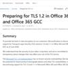 Office365 TLS1.0/1.1での接続が2020年5月に利用できなくなるようです