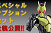 【食玩ゼロワンRISER 20】AI 05にスペシャルオプションセット!! 更にはCHRONICLEに新情報も!?の画像