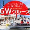 【GW】子どもと琵琶湖のミシガンに乗船してきました。
