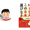 つみたてNISAはこの8本から選びなさい セゾン投信・中野さんの新刊本レビュー・感想