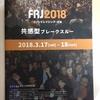 FRJ2018に参加して