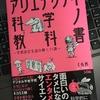 【感想】『アリエナイ科学ノ教科書~空想設定を読み解く31講~』くられ(著)