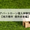 【不動産投資】アパートローン借入体験記(地方都市 信用金庫編)