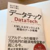 「動かないAI」を生む非構造データが97%、XMLによる構造データ化の必要性