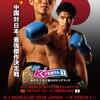 K-1 WORLD GPライト級タイトルマッチ特集|ウェイ・ルイ(王者)VS卜部 功也(挑戦者)