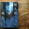 今村 昌弘『屍人荘の殺人』が想像以上に面白いので読んでみて
