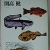 開高健「私の釣魚大全」(文春文庫)