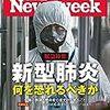 コロナ被害、日本(アジア)が今のところ小さい理由の仮説一覧