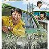 【映画感想】『タクシー運転手 約束は海を越えて』(2017) / 光州事件時の実話を基にした韓国映画