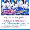 20180113~14 【レグルス関連】特訓ツアーエキスパート参戦!!