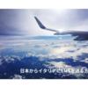 日本からイタリアにEMSを送る方法【梱包や料金・到着日数】