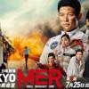 TOKYO MERというドラマがおもしろい【まるで戦隊モノ】
