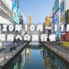 Go Toトラベルキャンペーンが一時的に除外となった大阪府の2020年10月以降の旅行者調査