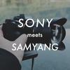 【レビューと作例】コスパ抜群!格安のSAMYANG超広角レンズをSONYカメラで使う!【SIGMA MC-11】