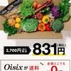 【食べもののこと】オイシックス期間限定スーパーセール831円特別おためしセットを購入してみます。