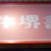 堺貼り紙・看板散歩/天牛堺書店北野田店その後篇