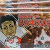 ふるさと納税2019① 北海道赤平市