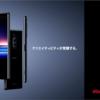 SONY「Xperia 1」とSHARP「AQUOS R3」を比較