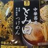 セブンの中華蕎麦とみ田濃厚魚介豚骨つけめんが旨くて大変。これ、つけ麺屋キラーだよ。
