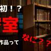 『世界初の密室長編作品ってどの作品なの!?』について解説してみた!【※『モルグ街の殺人』の殺人ではありません!】