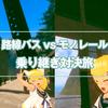 【VRChatワールド紹介】路線バスvsモノレール 乗り継ぎ対決旅