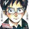 ★★★漫画 君たちはどう生きるか 吉野源三郎(原作)・羽賀翔一(漫画)