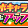 【妖怪ウォッチぷにぷにガシャ】ラストチャンス・コラボキャラ出現率アップ!(2019/3/28~3/31)