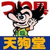 天狗堂LINE@ 天狗堂と友達になろう!!