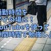 通勤時間を学びの場に!YouTubeを使って隙間時間で勉強しよう