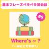 Where's ~?/~はどこですか?【パターン英会話#5】