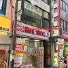 「スマイルボディ市川」市川駅にある安定のマッサージ屋さん。駅チカでコスパの良いおススメのお店ですよ!