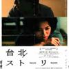 映画『台北ストーリー』感想