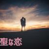【読書】イヴとの戀は世界に赦される??