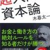 『超入門 資本論』(木暮太一、2014)を読んだ