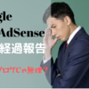 【経過報告】はてなブログでGoogle AdSense合格できない?ムズくない?【グーグルアドセンス】