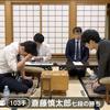 藤井聡太七段: 王座戦、斉藤慎太郎七段に敗れ敗退