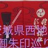 茨城県西地域【御朱印巡り】サクッと4社!限られた時間でとりあえずどこ行く?