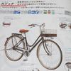 長女の自転車申し込み