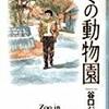 【コミック】谷口ジロー「冬の動物園」-挫折を知る兄とのエピソードが切ない!作者の自伝的コミック