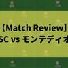 【マッチアップとミスマッチ】J2 第6節 栃木SC vs モンテディオ山形(△0-0)