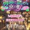【モバマス】「アイドルプロデュース 梅雨に艶めく京の町」結果+簡単な記録(非効率に走った)