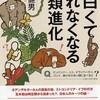 左巻健男著『面白くて眠れなくなる人類進化』PHPの「はじめに」と「おわりに」