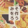 【スペシャルな味噌作り♫厳選素材で世界にたったひとつの味噌を作ろう♫@辻堂 藤沢市】