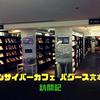 グランサイバーカフェ バグース六本木店は夜景も眺められるネットカフェ【ネカフェ】