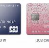 JCBカードWがECナビで爆発中!8000円分で20%キャッシュバックも解説!お得なカードをポイントサイトで発行しよう!
