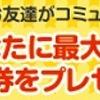 コミュファ光申込で5,000円商品券GETする方法