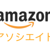 【はてなぶろぐ】Amazonアソシエイトの審査を突破!突破のコツは?