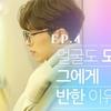 "[WebDrama][우만나]私たち, 初めて会った時覚えてる? シーズン3 Ep.04 - ""顔も知らない彼に惚れた理由""[日本語字幕]"