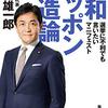 消費税増税の布石を打つ菅義偉首相と消費税廃止を推進する玉木雄一郎代表